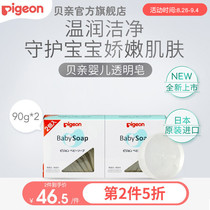 (Bay pro official flagship store) baby transparent cleansing 皁 baby 皁 plant extraction gentle cleaning 90g x 2