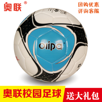 Olipa Olympic Union S490 Football No.4 No. 5 Childrens Primary School Adult Training Competition Soft wear-resistant TPU