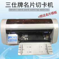 Three Shi business card cutting machine Electric automatic cutting machine Cutting machine Anti-cutting oblique self-sharpening knife to send the template
