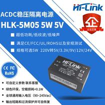 Бутик ACDC низкая пульсация небольшой модуль питания 220V к 5v5w умный дом переключатель hailinke 5M05