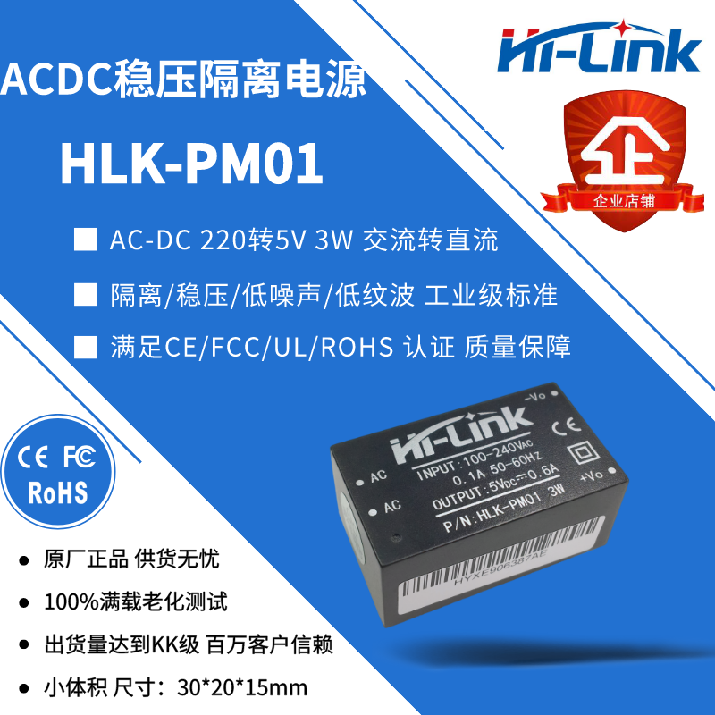 5V600mA3W AC-DC isolation switch ACDC power supply hlk-pm01 regulatory single output