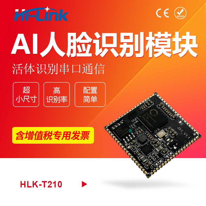 Face recognition module AI intelligent T210 high recognition rate and low power offline live identification serial communication is easy to use