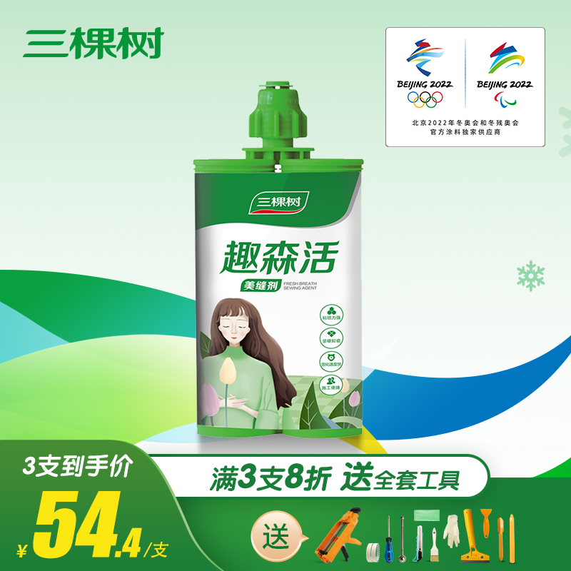 Three trees beautiful seams paste tile floor tiles special construction tools household ticking agent real porcelain glue ten brands