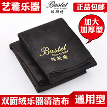 Musical instrument saxophone wipe cloth clean cloth wipe cloth suction cloth Flute Trumpet clarinet Piano violin