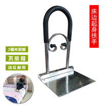 Bedside handrail Old man got up device old bed auxiliary pregnant woman Safety Handrail booster helps get up