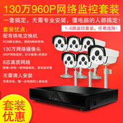 4 road monitoring suite 960P NVR network HD video surveillance camera POE.