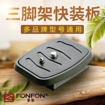 Tripod Fast Plate Platform Base accessories general camera SLR FAST disassembly plate fixed photography night fishing lamp triangle