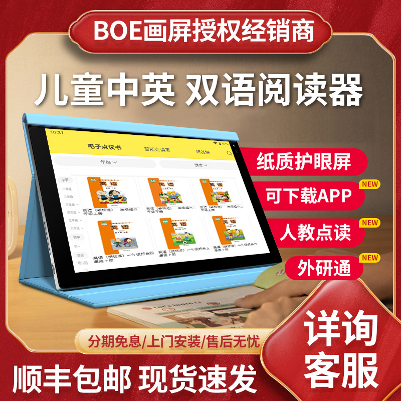BOE Beijing Oriental funbook Chinese and English childrens intelligent bilingual enlightenment reader eye protection point reading early tutoring machine primary school students tablet English learning machine is now Shunfeng