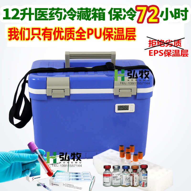 12L Medical Thermal Insulation Box Portable Vaccine IFN Preserved Insulin Refrigerator 2-8 Degree Reagent Cold Chain Transportation