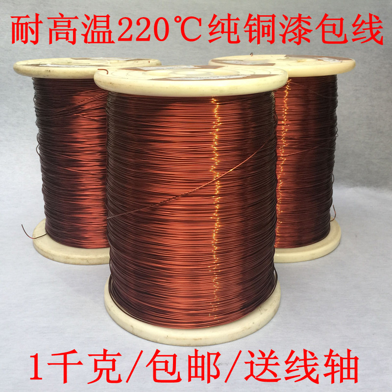 The 1 kg C-plus grade is resistant to high temperature 220 degrees pure copper paint envelope AIW QZY-XY-2 220 electromagnetic wire