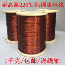 1kg C grade high temperature 220 degrees pure copper enameled wire AIW QZY XY-2 220 electromagnetic wire
