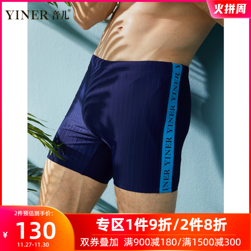 Yiner sound life swimwear 2020 summer new side stripe quick dry flat angle Swimwear for men's embarrassment