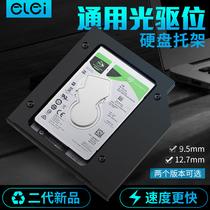 光驱位硬盘托架笔记本机械固态支架12.7mm联想华硕戴尔海尔神舟g510 G450 G455 G460 G465 G470通用