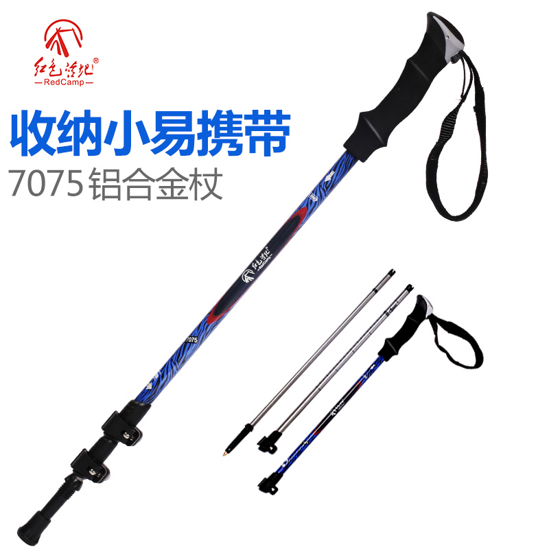 Red camp aluminum alloy 7075 lock trekking pole Outdoor climbing stick walking stick