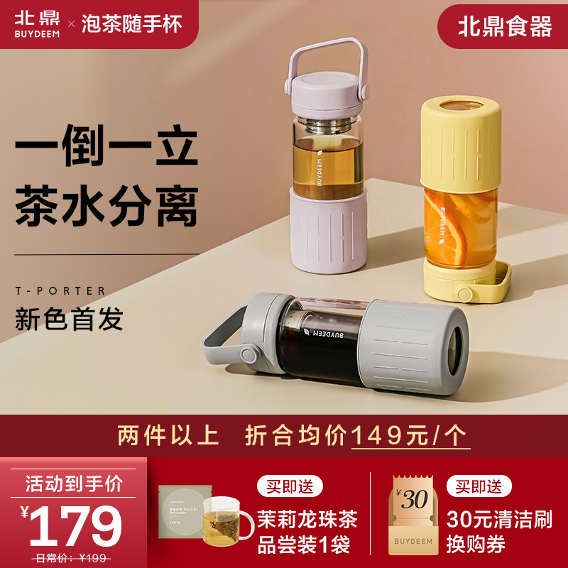 Tea separation make tea cup glass glass men and women household portable filter hand cup capacity Beiding