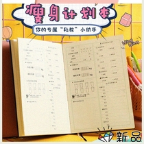 Fat Diary Record Book Account Plan Self-discipline Form Punch Card 100-day Plan Book Table Food Calorie Calorie Table