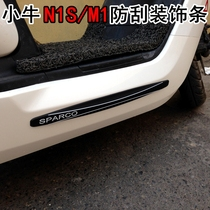 Suitable for calf n1s M1M electric car anti-collision bar Anti-Scratch Bar modified accessories protection paint decorative strip
