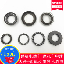 Pedal Electric motorcycle medium sand Five sheep princess seven pieces of electric friction faucet steel bowl dial front fork flat bearings