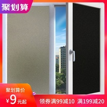 Black opaque opaque glass sticker for balcony of household balcony in sunshade bedroom
