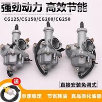 Qian Jiang Zongshen Loncin CG125 Motorcycle 150 200 250 Tricycle PZ26 27 30 General carburetor