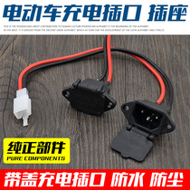 Electric vehicle battery Charging port charger Socket charging plug three-hole socket with wire cover automatic drop cover