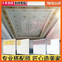 Palm кабинет рекомендует сочетание кружева все дома пользовательских интегрированный потолок алюминиевой пряжки пластины китайско-европейский минималистский стиль с потолком