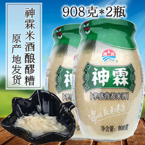 Shen Lin Xiaogan rice wine 908g*2 bottle Hubei specialty Moon rice wine sweet glutinous rice wine brewed mash rice wine
