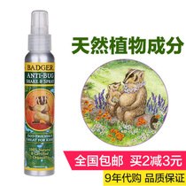 United States Badger Badger natural insect pest fear cream insect repellent 118ml mosquito spray outdoor mountaineering