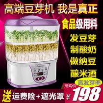 Двухслойная сырая машина для проращивания бобов домашняя автоматическая интеллектуальная подлинная большая емкость для производства ростков бобов машина для проращивания бобов