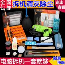 Laptop Dust Removal Tool Cleaning kit disassembly machine Maintenance clean cleaning and cooling noise removal machine tool
