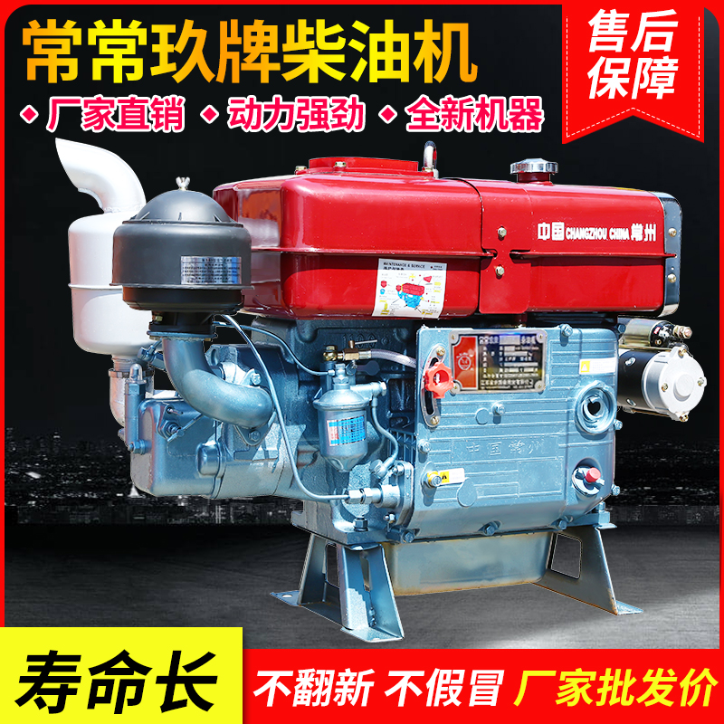 Changzhou single cylinder diesel engine engine 18 20 horsepower wind cold water cold small hand electric start marine agricultural