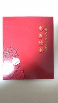 Beijing Huayi Jiulong peoples Republic of China 2019 year stamp album insert empty album