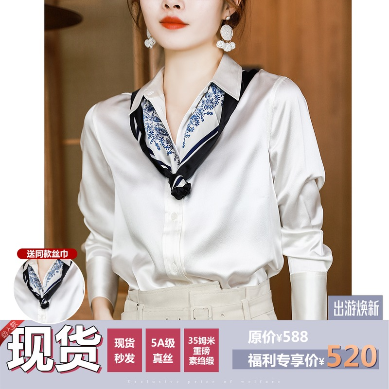Weighing 35 m Highding satin satin silk silk pearl white shirt female bottoms can not penetrate the top