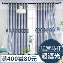 European embroidery living room bedroom full shading double floor window new curtain finished product simple modern cloth yarn integrated