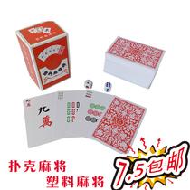 Solix Mahjong Poker Scrub All Plastic Mini Travel Portable Silent Mahjong Card Card Poker Mahjong