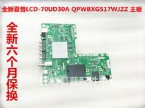 原装夏普LCD-60UD30A 70UD30A主板QPWBXG517WJZZ DUNTKG517现货