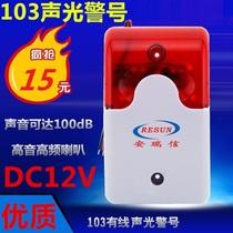 Anrui Letter 103 Wired acoustooptic alarm 12V warning horn high decibel sound with flash alarm