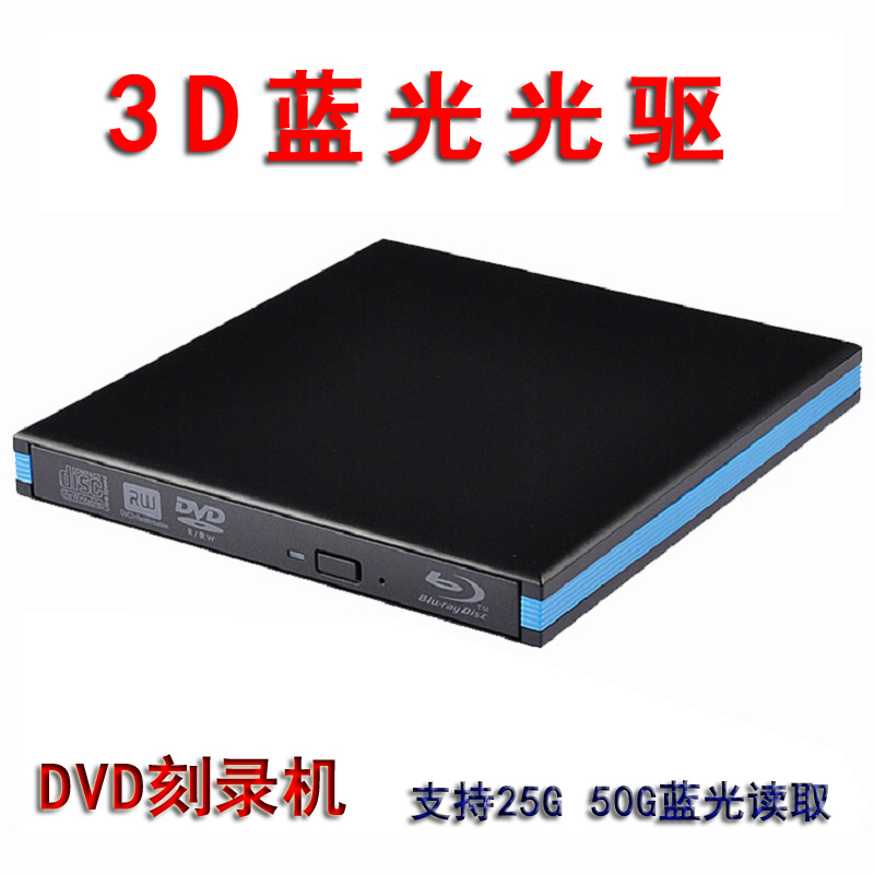 USB3.0 External 3D Blu-ray Disc Drive Lenovo Dell Desktop Notebook Universal Mobile DVD Burner