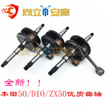 Suitable for Honda two-stroke motorcycle DIO50 17 18 27 28 34 ZX50 crankshaft connecting rod assembly