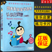Learn music with every day baby watching animation music theory to know the staff enlightenment 2dvd send cards