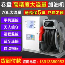 Car tanker 12v24v220v Diesel Automatic portable reel equipment gasoline mobile phone small car