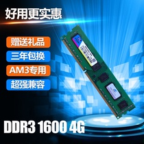 New original DDR3 1600 4G desktop memory bar AMD dedicated compatible 1333 support 8G dual-pass