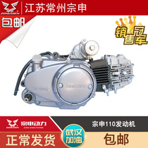 Zongshen power 110 curved beam motorcycle horizontal tricycle foot start manual automatic engine assembly