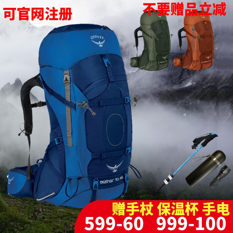 Osprey Kitty outdoor mountaineering bag sky 60L 70L backpack backpack men's camping hiking bag