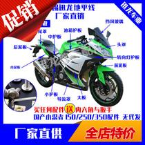 Treasure carved small ninja wing source 350 shell 250 horizon Kawasaki innovative motorcycle full set of accessories