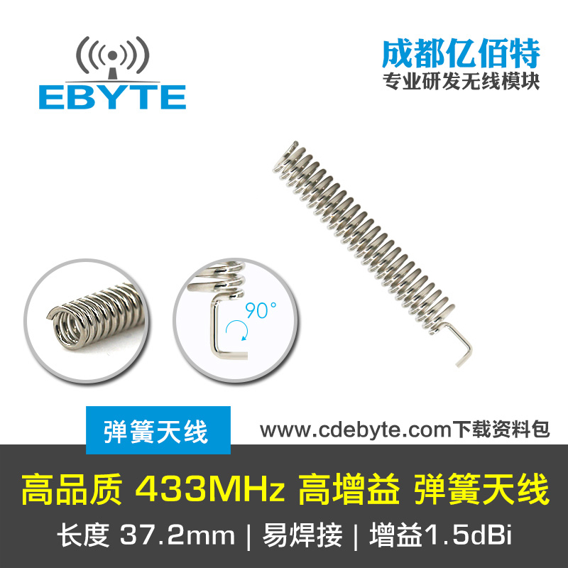 High quality 433MHz high gain spring antenna is better than rubber rod antenna for batch use