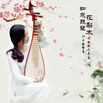 Hua Le qin yun Mahogany Pear pipa musical instrument student exam song drama adult beginner pipa to send nails