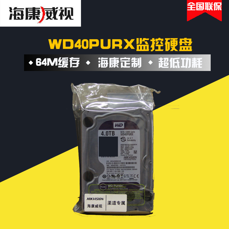 WD/Western Data WD40PURX Hard Disk Video Recorder Hard Disk Stability 4T Authentic Guarantee