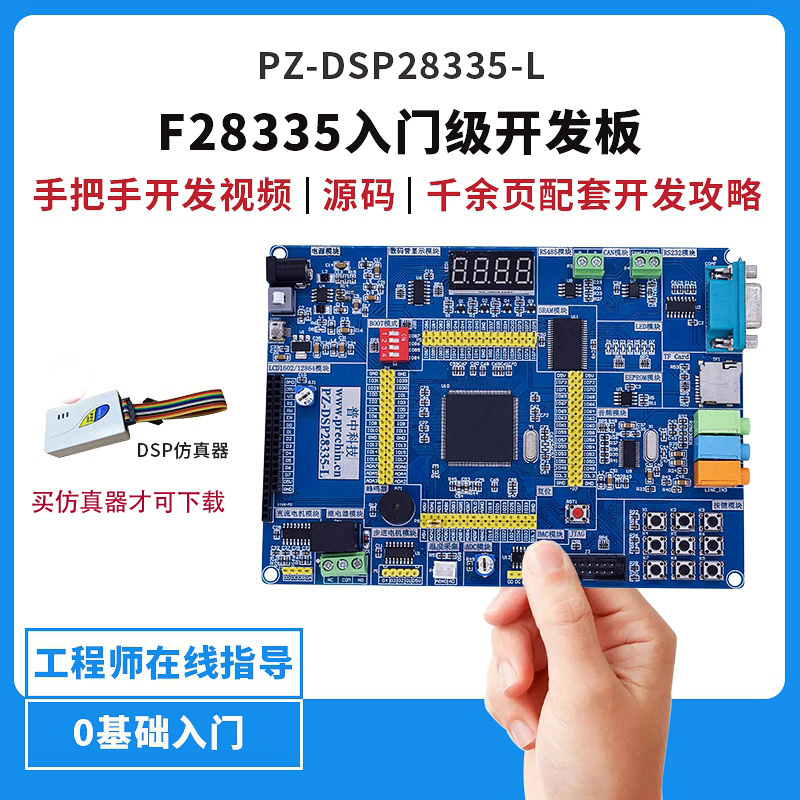 Puzhong DSP Development Lab Board TMS320F28335 Getting Started Learning Core Send Toolbox Émulateur Kit