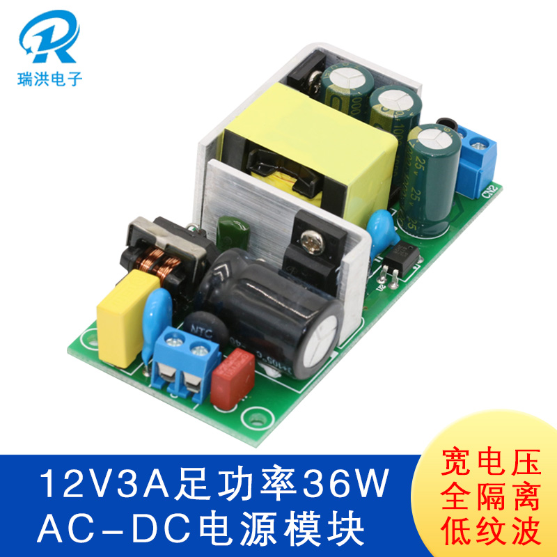 5 91]cheap purchase 12V3A switching power supply module ac-dc